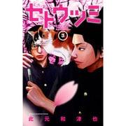セトウツミ 3(少年チャンピオン・コミックス) [コミック]