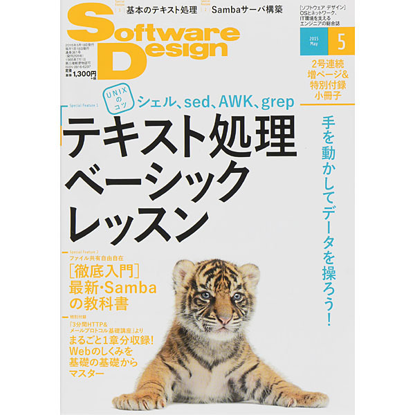 Software Design (ソフトウエア デザイン) 2015年 05月号 [雑誌]