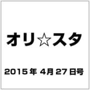 オリ☆スタ 2015年 4/27号 [雑誌]