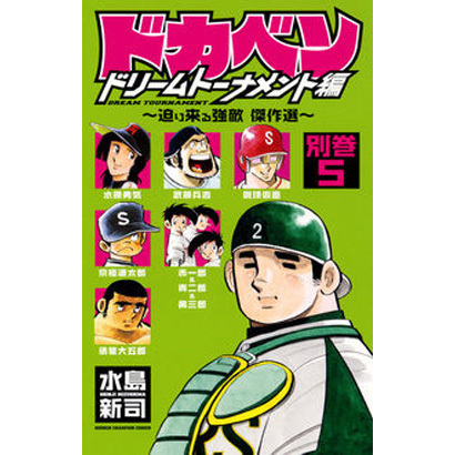 ドカベン ドリームトーナメント編 別巻5(少年チャンピオン・コミックス) [コミック]