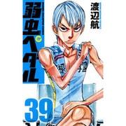 弱虫ペダル 39(少年チャンピオン・コミックス) [コミック]