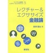レクチャー&エクササイズ 金融論(ライブラリ経済学レクチャー&エクササイズ〈5〉) [全集叢書]
