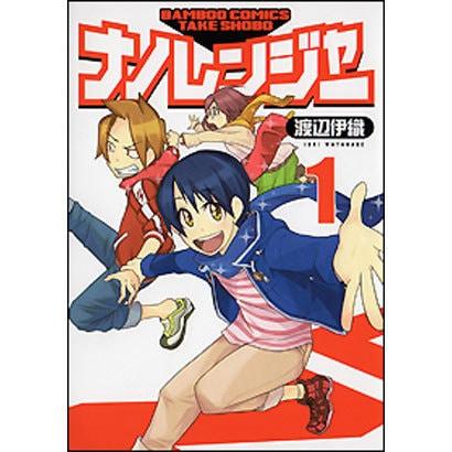 ナノレンジャー 1(バンブー・コミックス) [コミック]