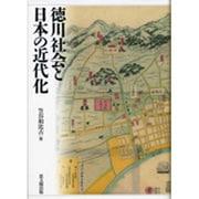 徳川社会と日本の近代化 [単行本]