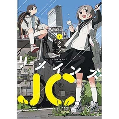リメインズ・JC 1(まんがタイムKRコミックス) [コミック]