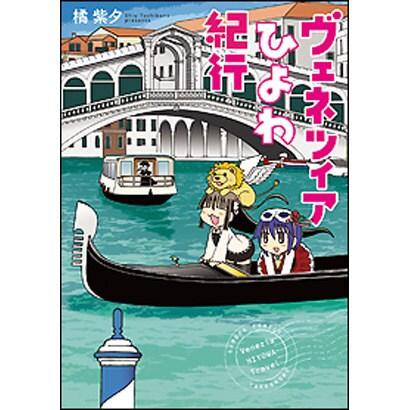 ヴェネツィアひよわ紀行(バンブー・コミックス) [コミック]
