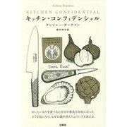 キッチン・コンフィデンシャル 新装版 [単行本]