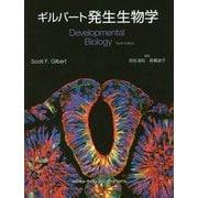 ギルバート発生生物学 [単行本]