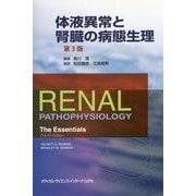 体液異常と腎臓の病態生理 第3版 [単行本]