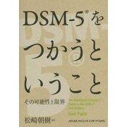 DSM-5をつかうということ―その可能性と限界 [単行本]