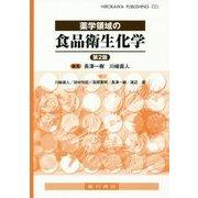 薬学領域の食品衛生化学 第2版 [単行本]