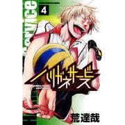 ハリガネサービス 4(少年チャンピオン・コミックス) [コミック]