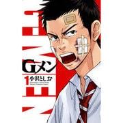 Gメン 1(少年チャンピオン・コミックス) [コミック]