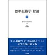 標準組織学総論 5版 [単行本]