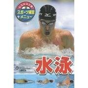 みるみる上達!スポーツ練習メニュー〈7〉水泳 [単行本]