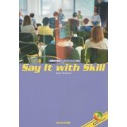 Say It with Skill―効果的な英語プレゼンテーション技法 [単行本]