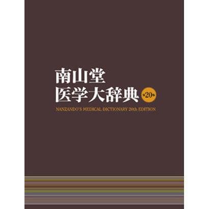 南山堂医学大辞典 20版 [事典辞典]