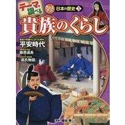 テーマで調べるクローズアップ!日本の歴史〈3〉貴族のくらし [単行本]