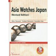 Asia Watches Japan―アジアから見た日本 [単行本]