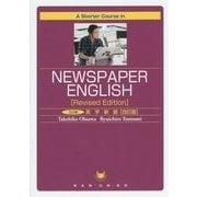 A Shorter Course in Newspaper English―5分間英字新聞 改訂版 [単行本]