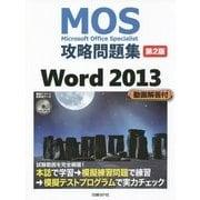 MOS攻略問題集 Word 2013 第2版 [単行本]