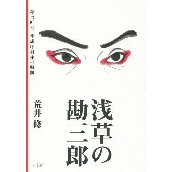 浅草の勘三郎―夢は叶う、平成中村座の軌跡 [単行本]