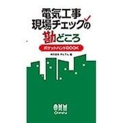電気工事現場チェックの勘どころ ポケットハンドBOOK [単行本]