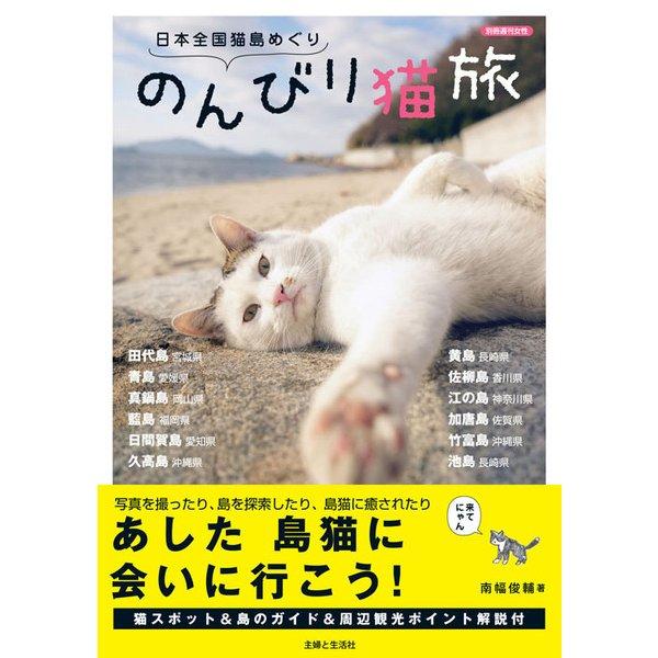 のんびり猫旅-日本全国猫島めぐり(別冊週刊女性) [ムックその他]