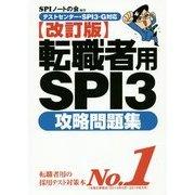 転職者用SPI3攻略問題集―テストセンター・SPI3-G対応 改訂版 [単行本]