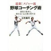 最新!メジャー流野球コーチング術―投打の基本と、折れない心と体の作り方 [単行本]