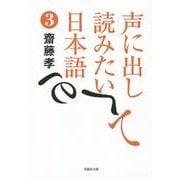 声に出して読みたい日本語〈3〉(草思社文庫) [文庫]