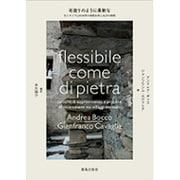 石造りのように柔軟な―北イタリア山村地帯の建築技術と生活の戦略 [単行本]