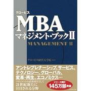 グロービスMBAマネジメント・ブック〈2〉 [単行本]