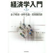 経済学入門 第3版 [単行本]