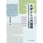 大学からの外国語―多文化世界を生きるための複言語学習 [単行本]