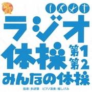 ラジオ体操 第1 第2/みんなの体操