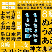 ちょちょいのちょい暗記 (NHK にほんごであそぼ)