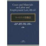 ケースブック労働法 第4版 [単行本]