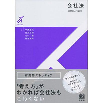 会社法(有斐閣ストゥディア) [全集叢書]