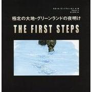 極北の大地・グリーンランドの夜明け―THE FIRST STEPS [絵本]