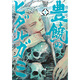 豊饒のヒダルガミ 1(マッグガーデンコミックス Beat'sシリーズ) [コミック]