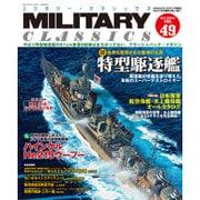 MILITARY CLASSICS (ミリタリー・クラシックス) 2015年 06月号 vol.49 [雑誌]