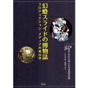 幻燈スライドの博物誌―プロジェクション・メディアの考古学 [単行本]
