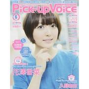Pick-Up Voice (ピックアップヴォイス) 2015年 06月号 [雑誌]