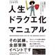 人生ドラクエ化マニュアル [単行本]