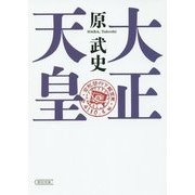 大正天皇(朝日文庫) [文庫]