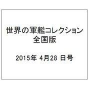 世界の軍艦コレクション全国版 2015年 4/28 号