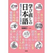 学び直しの日本語―間違っていませんか?その使い方 [単行本]
