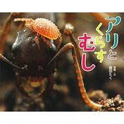 アリとくらすむし(ふしぎいっぱい写真絵本〈26〉) [絵本]