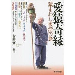 愛猿奇縁―猿まわし復活の旅 [単行本]